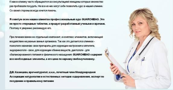 Guarchibao Fat Caps мнение врачей 1