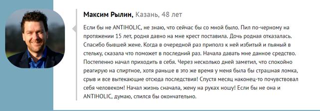AntiHolic отзывы 1