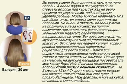 РЕАЛЬНЫЕ ОТЗЫВЫ О «ROYAL HAIR»2