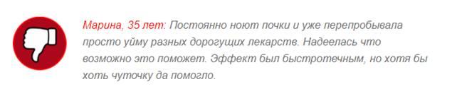ОТРИЦАТЕЛЬНЫЕ ОТЗЫВЫ О «ЦИРРОФИТ»3