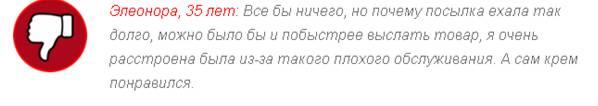 ОТРИЦАТЕЛЬНЫЕ ОТЗЫВЫ О «VALGUCREAM»3
