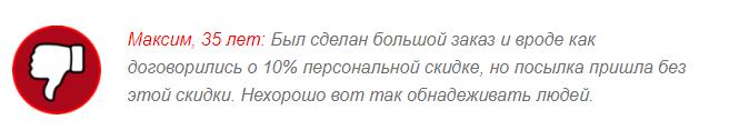 ОТРИЦАТЕЛЬНЫЕ ОТЗЫВЫ О «КРИЛОЙЛ ОМЕГА-3»3