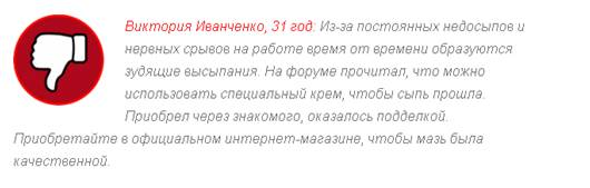 ОТРИЦАТЕЛЬНЫЕ ОТЗЫВЫ О «ПСОРИСИЛ»3