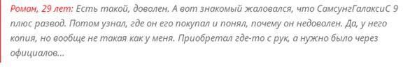 ОТРИЦАТЕЛЬНЫЕ ОТЗЫВЫ О «КОПИЯ SAMSUNG GALAXY S9»3