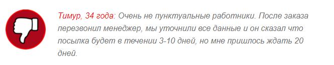 ОТРИЦАТЕЛЬНЫЕ ОТЗЫВЫ О «ПАНТОМАКС»2