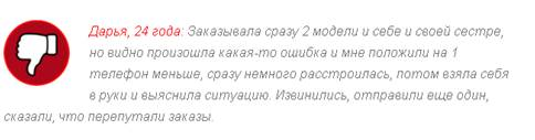 ОТРИЦАТЕЛЬНЫЕ ОТЗЫВЫ О «РЕПЛИКЕ SAMSUNG GALAXY S9»2