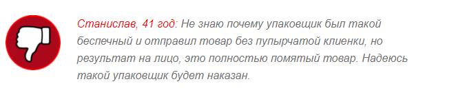 ОТРИЦАТЕЛЬНЫЕ ОТЗЫВЫ О «КРИЛОЙЛ ОМЕГА-3»1