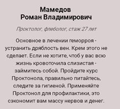 ОТЗЫВЫ СПЕЦИАЛИСТОВ (ВРАЧЕЙ)2