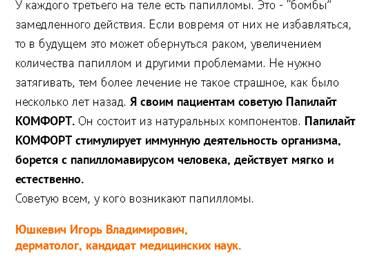 ОТЗЫВЫ СПЕЦИАЛИСТОВ (ВРАЧЕЙ) О ПАПИЛАЙТ КОМФОРТ2