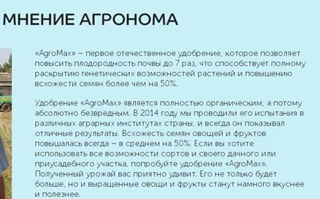ОТЗЫВЫ СПЕЦИАЛИСТОВ агромакс 1