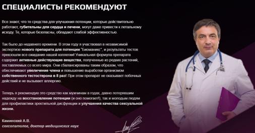 Biomanix отзывы врачей 3