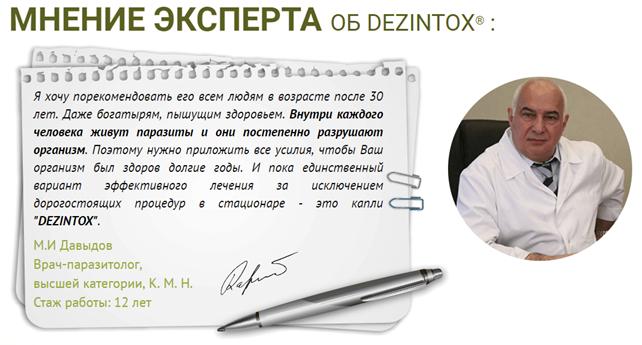 ОТЗЫВЫ СПЕЦИАЛИСТОВ (ВРАЧЕЙ)дезинтокс 1