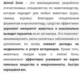 Animal Grow мнение врачей 3