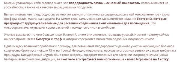ОТЗЫВЫ СПЕЦИАЛИСТОВ агромакс 2