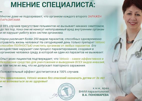 Vetoxic отзывы врачей 3