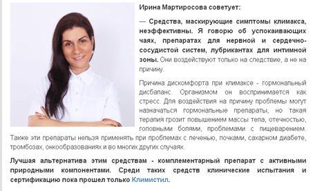 Klimistil мнения врачей 1