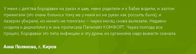 РЕАЛЬНЫЕ ОТЗЫВЫ О ПАПИЛАЙТ КОМФОРТ3