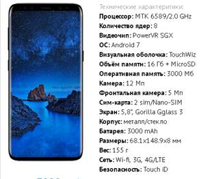 реплика Samsung Galaxy S91
