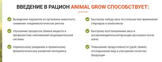 Animal Grow мнение врачей 2