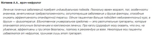 ОТЗЫВЫ СПЕЦИАЛИСТОВ2