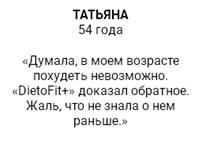 РЕАЛЬНЫЕ ОТЗЫВЫ О «DIETOFIT»3