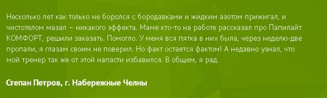 РЕАЛЬНЫЕ ОТЗЫВЫ О ПАПИЛАЙТ КОМФОРТ1
