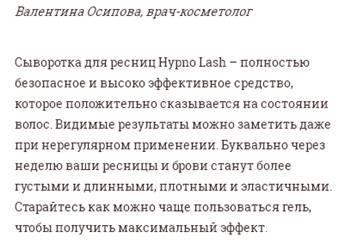 Hypno Lash мнения врачей 2