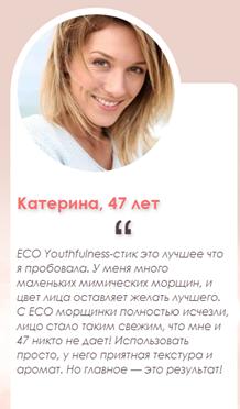 РЕАЛЬНЫЕ ОТЗЫВЫ О «YOUTHFULNESSSTICK»2