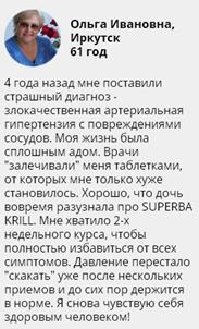 РЕАЛЬНЫЕ ОТЗЫВЫ О «КРИЛОЙЛ ОМЕГА-3»3