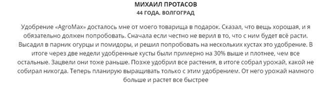 РЕАЛЬНЫЕ ОТЗЫВЫ О «AGROMAX»3