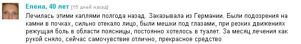РЕАЛЬНЫЕ ОТЗЫВЫ О «ЦИРРОФИТ»2
