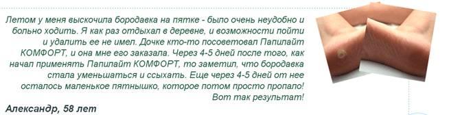 РЕАЛЬНЫЕ ОТЗЫВЫ О ПАПИЛАЙТ КОМФОРТ2