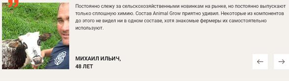РЕАЛЬНЫЕ ОТЗЫВЫ О «ANIMAL GROW»2