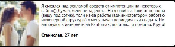 РЕАЛЬНЫЕ ОТЗЫВЫ О «ПАНТОМАКС»1