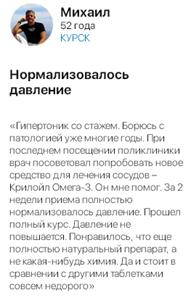 РЕАЛЬНЫЕ ОТЗЫВЫ О «КРИЛОЙЛ ОМЕГА-3»2