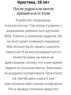РЕАЛЬНЫЕ ОТЗЫВЫ О «PROCTONOL»3