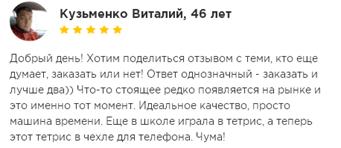 РЕАЛЬНЫЕ ОТЗЫВЫ О «ЧЕХОЛ-ТЕТРИС ДЛЯ IPHONE»3