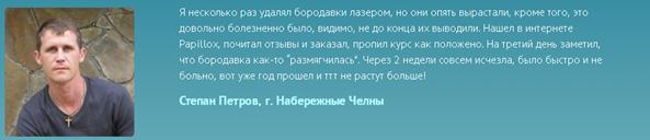 РЕАЛЬНЫЕ ОТЗЫВЫ О «ПАПИЛЛОКС»2