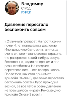 РЕАЛЬНЫЕ ОТЗЫВЫ О «КРИЛОЙЛ ОМЕГА-3»1