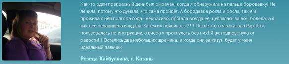 РЕАЛЬНЫЕ ОТЗЫВЫ О «ПАПИЛЛОКС»1