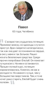 РЕАЛЬНЫЕ ОТЗЫВЫ ОБ «ЭРЕКТОЛ»3