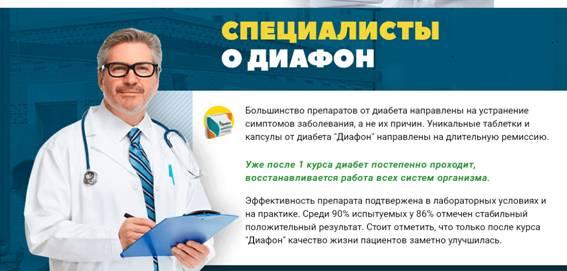 Диафон мнения врачей
