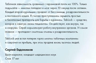 ОТЗЫВЫ СПЕЦИАЛИСТОВ о таблок3