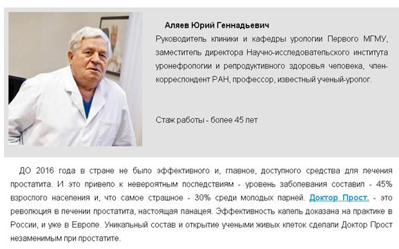 врачи доктор прост