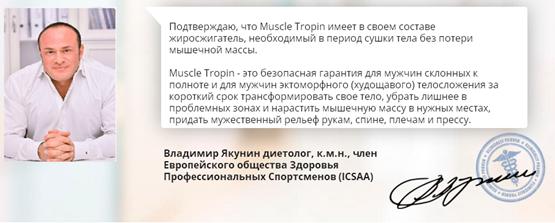 MuscleTropic для роста мышц врачи 1