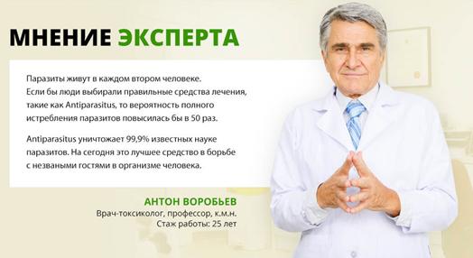ОТЗЫВЫ СПЕЦИАЛИСТОВ (ВРАЧЕЙ) антипаразитус 2