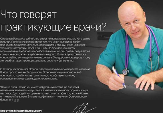 Остеон мнения врачей3