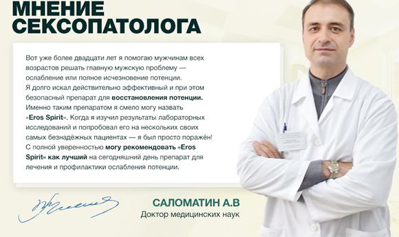 ErosSpirit отзывы врачей 2