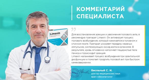 лимаксин мнение врачей