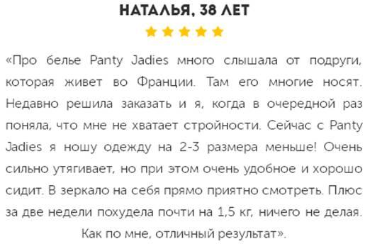 РЕАЛЬНЫЕ ОТЗЫВЫPANTY JADIES2